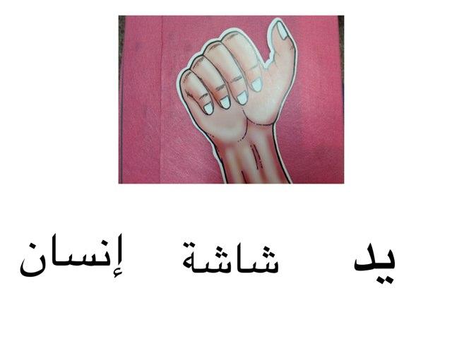 لعبة 6 by Najwa Mehsen