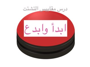 درس مقاييس التشتت 1-2 by noor  mansour Ali