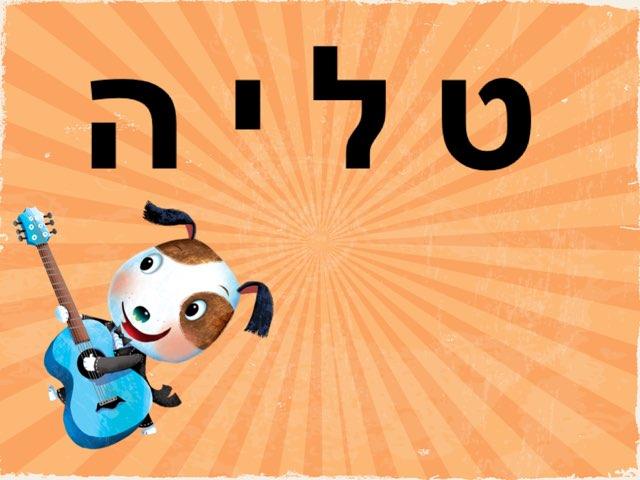 כתיבת שם טליה by Adi Gershon