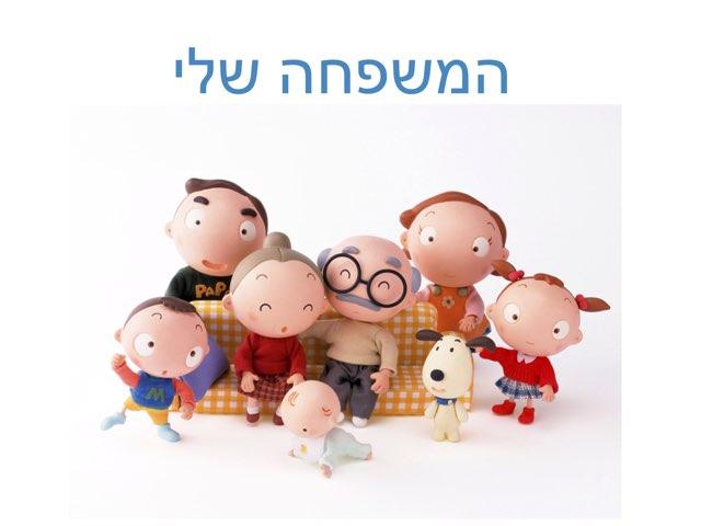 המשפחה שלי by Dana Fidelman