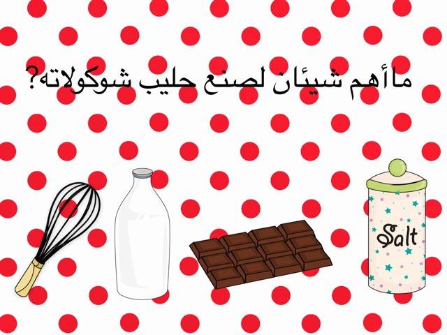 لعبة 15 by ريم المالكي
