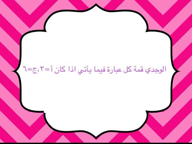 عبارات الضرب والقسمة الجبرية by Noor Alhaddad