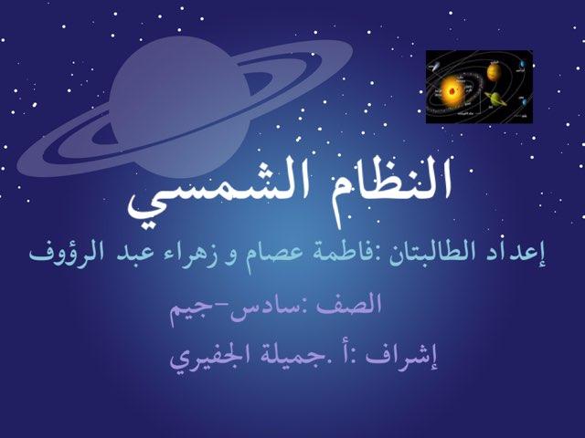 الفضاء١ by Fatima Abdullah