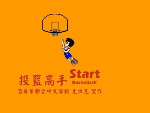 康軒首冊 第四課 by Union Mandarin 克