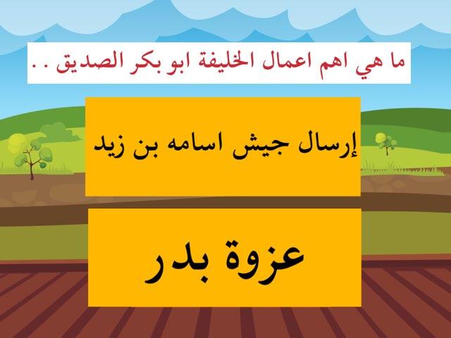 اعمال ابو بكر by ام حسام