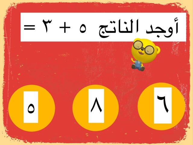 اوجدي ناتج الجمع by Haya All