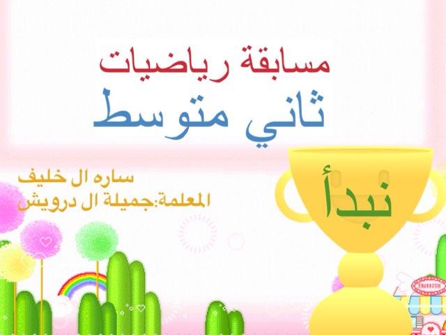 مسابقة ثاني متوسط by Sara Ahmad
