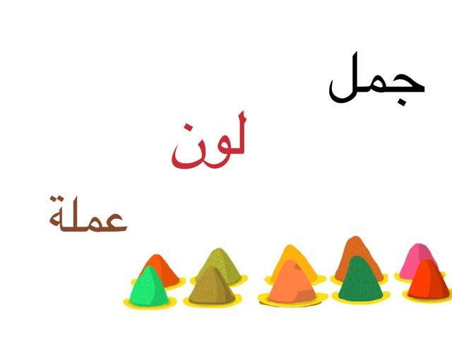 لعبة 130 by Bedoor Falah