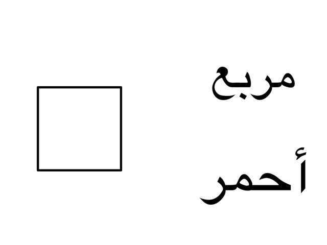لعبة مربع  by Hanna soroor