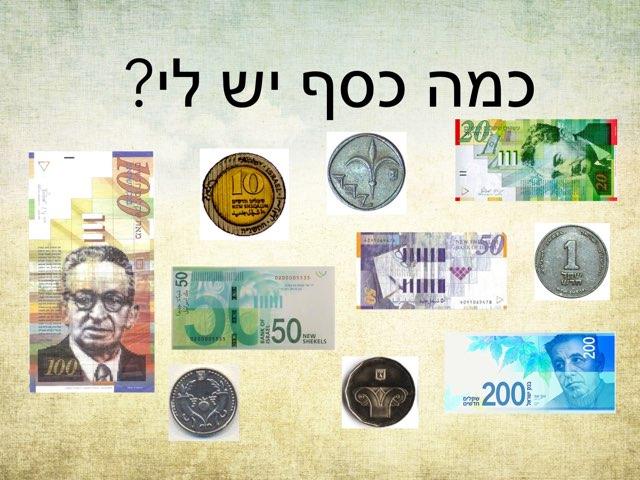 כמה כסף יש לי?  (עשרת  ראשונה by vered pilosoph