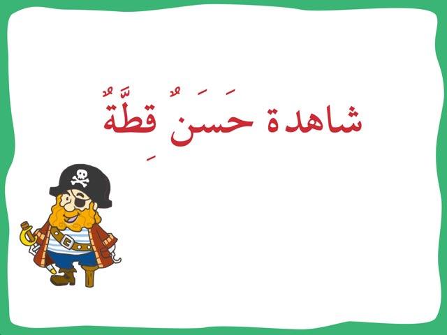لعبة 6 by Noor Alr