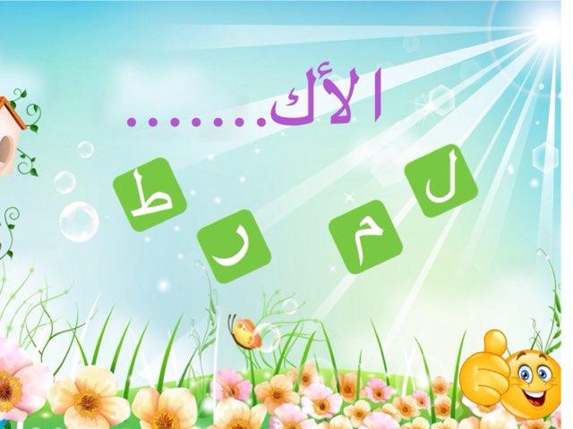 لعبة 28 by Eman Abd Elwahed