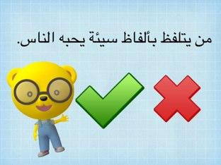 المسلم لا يقول الا خيرا by Abla Bashayer