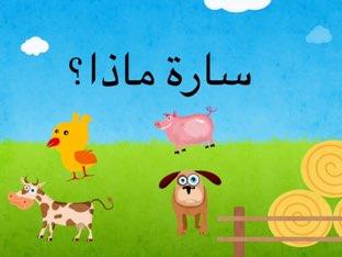 لعبة 18 by Zainab.ali Zainab.ali