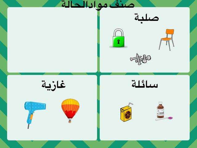 لعبة 12 by Mona Alajmi