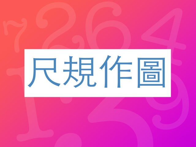 尺規作圖(六種作法作圖復習) by 雅玲 黃