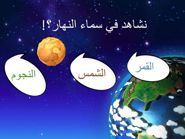 سماء النهار by Fajer Alsaeedi