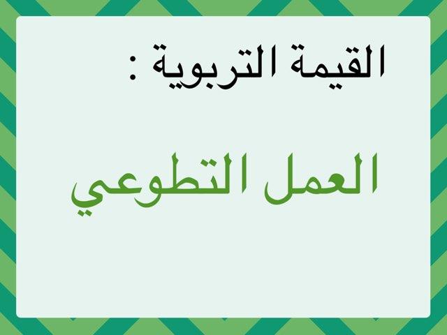 العمل التطوعي by ابرار العدواني