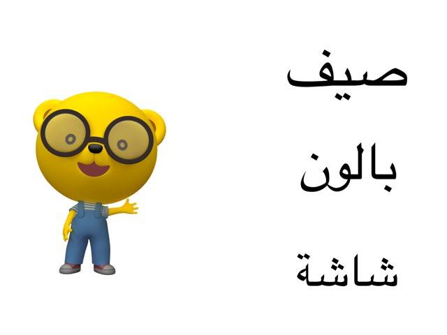 لعبة 36 by Shoaa Saleh