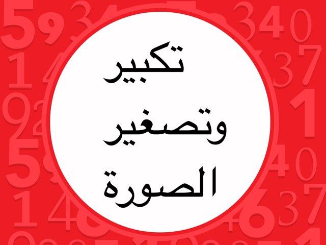 تكبير وتصغير الصورة by Hay Tota