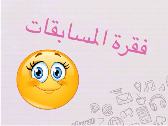 سابع اهميه الموقع by Amona Q8amona
