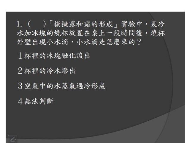 1-1大氣中的水測驗題 by yenj wu