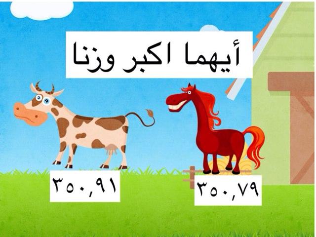 لعبة 16 by Nawal ali