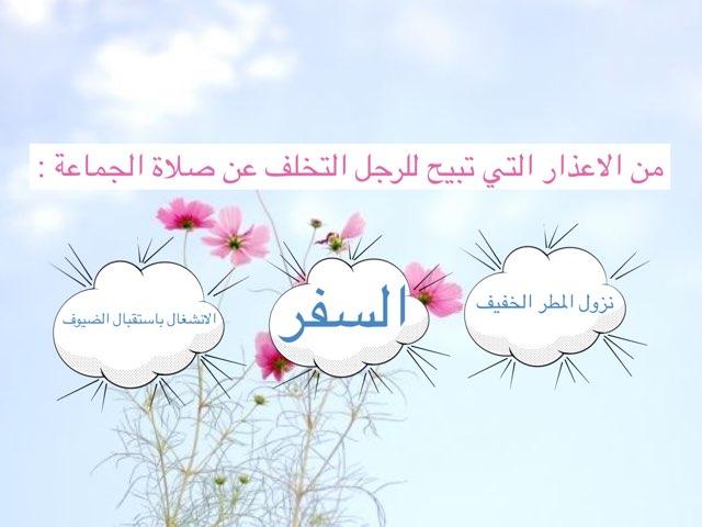 صلاة المسافر by AbeeR Al_kabi