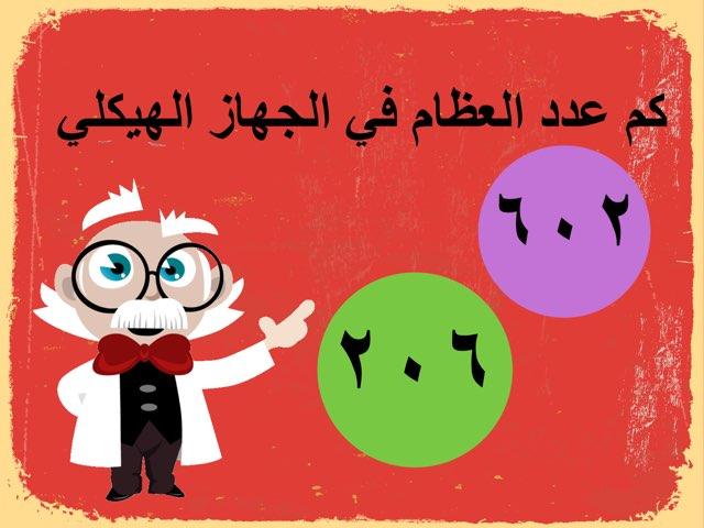 العظام by Hoda Khalaf