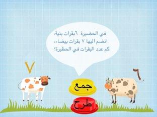 الخاتمة ١١-٨ by bashayer alazmi