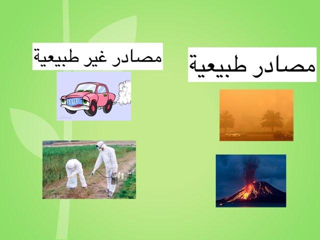 لعبة 96 by Batool alharbi
