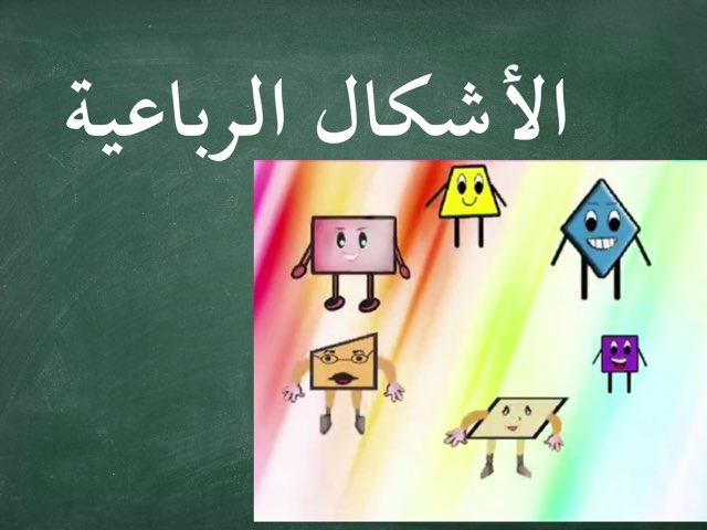 الأشكال الرباعية by Khulood Alorabi