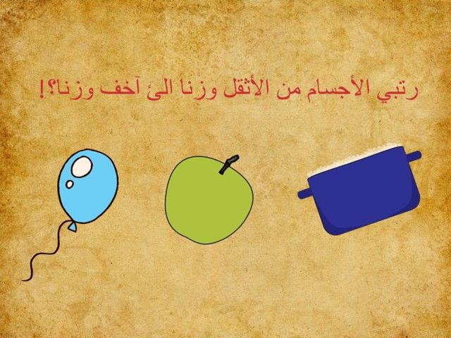 الخفيف والثقيل  by Fajer Alsaeedi