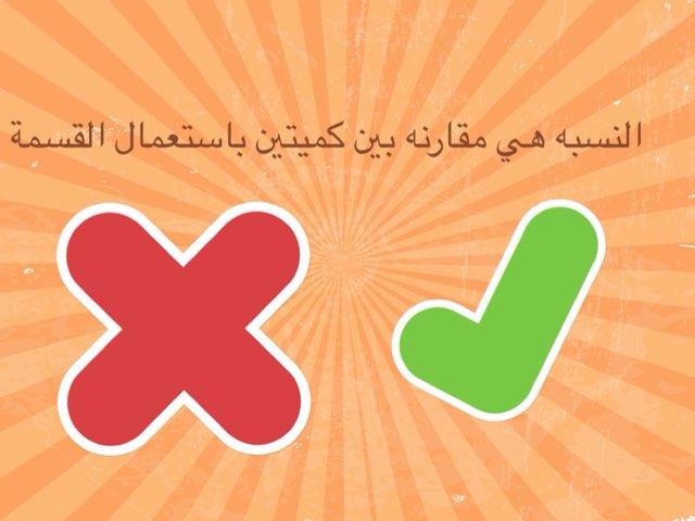 الباب الرابع / ١ by مرام حناوي