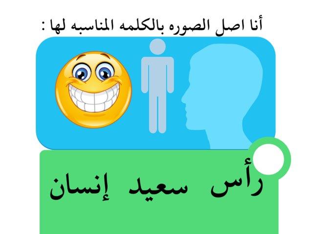 صوره بالكلمه المناسبه لها by Dalal Al