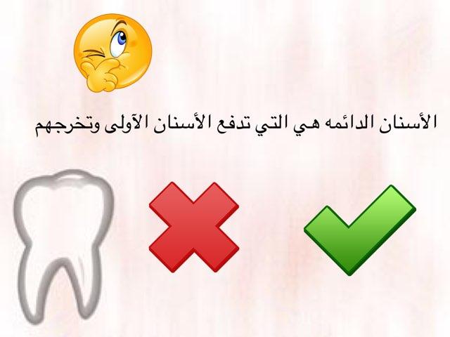 كيف تنمو الأسنان وتتغير ؟ by Rasha Saidan