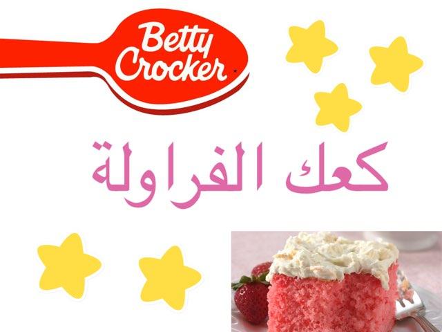 كعك الفراولة من Betty Crocker by هند محمد