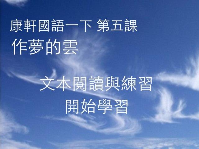 康軒國語一下 第五課 文本閱讀練習 by Union Mandarin 克