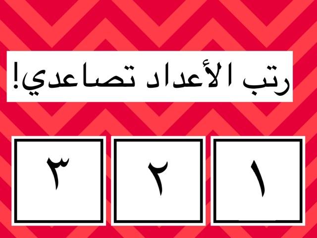 لعبة 102 by monirah alawanan