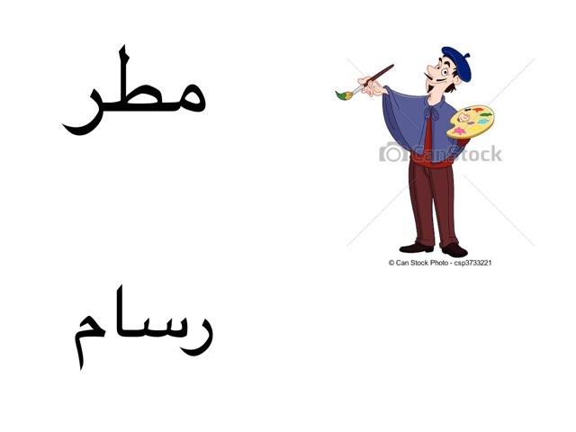 لعبة رسام  by Hanna soroor