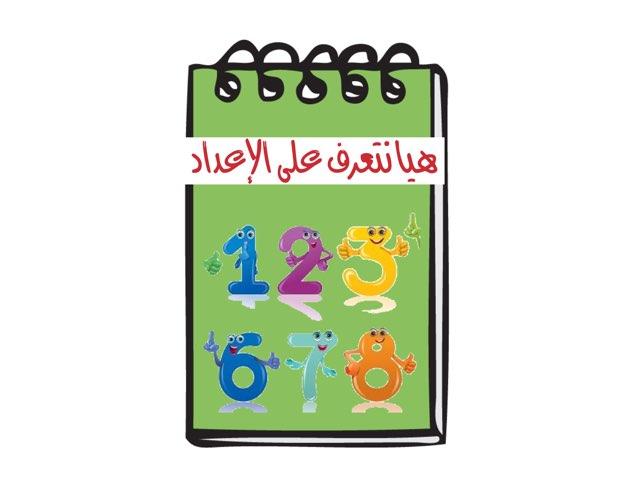 משחק 5 by yasmin iraqi