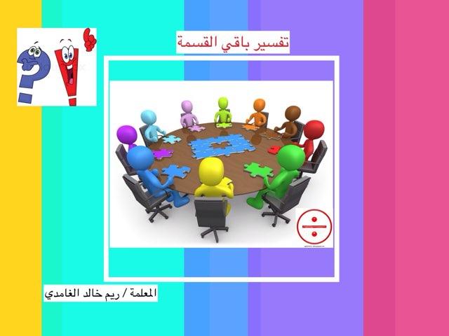 تفسير باقي القسمة by Reem Algamde