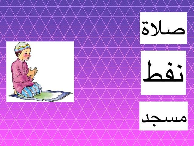 كلمة صلاة by Anayed Alsaeed