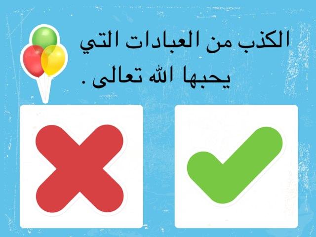 أعبد الله واطيعه by Abla Bashayer