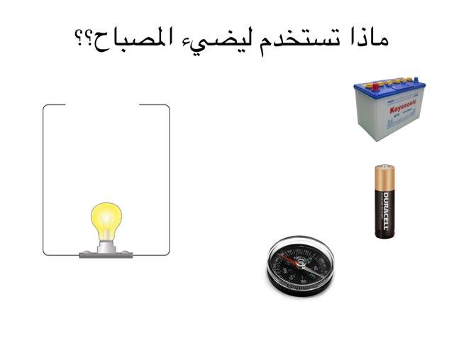 الكهرباء تقييم by abla M