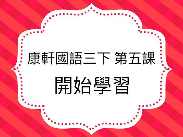 康軒國語三下第五課 by Union Mandarin 克