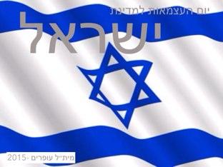 יום העצמאות לישראל by Meital Ofarim