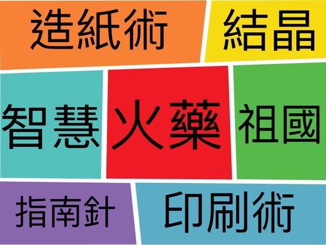 中國四大發明 by Wong stephenie