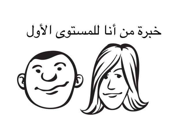 خبرة من أنا أنا الانسان by Manal Alenezi