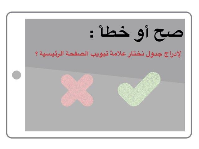اكسل by اللهم اغفر لابي  وارحمه